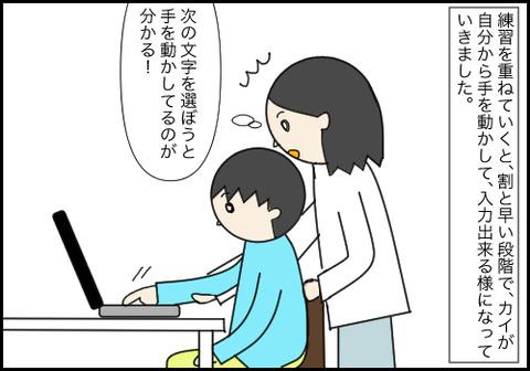 知性4−8