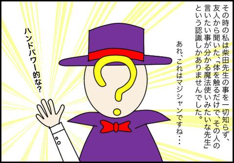 柴田先生2