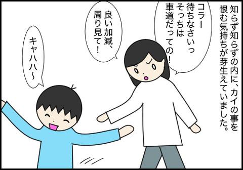 怒りの先1−5