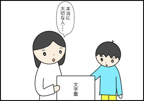 甘い言葉8