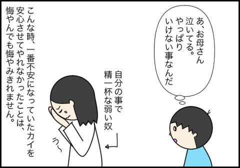 春分6−4