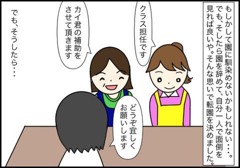 進路2−3