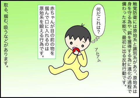 触覚防衛2