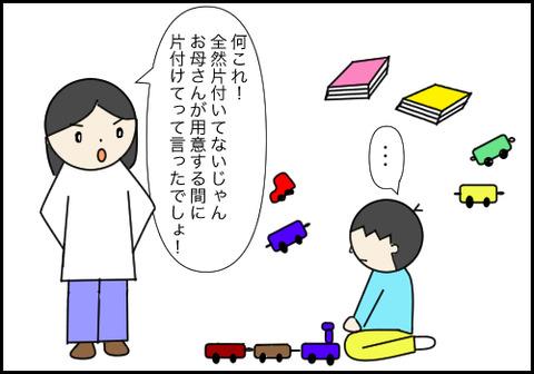 甘い言葉2