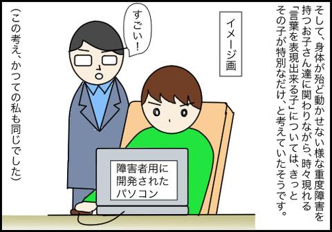 柴田先生20