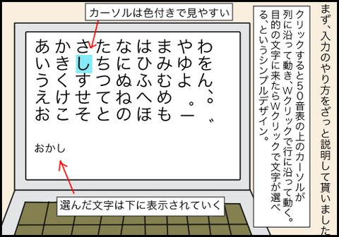 柴田先生11