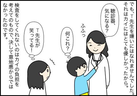 春分2−6