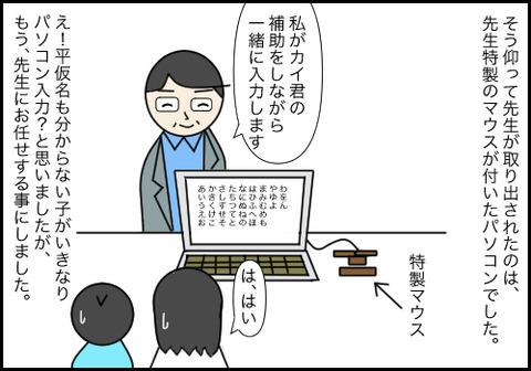 柴田先生10