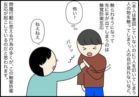 触覚防衛4