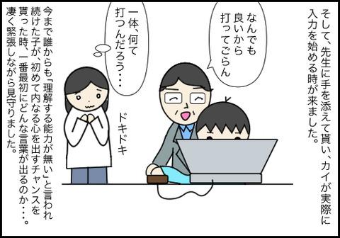 柴田先生12
