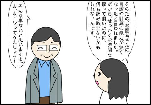 柴田先生9