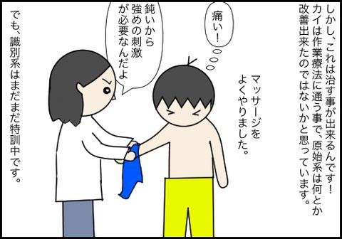 触覚防衛6