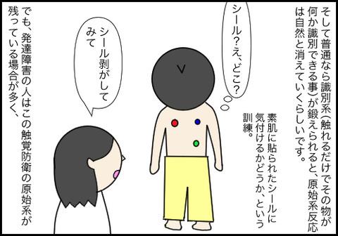 触覚防衛3