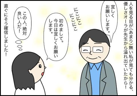 柴田先生7