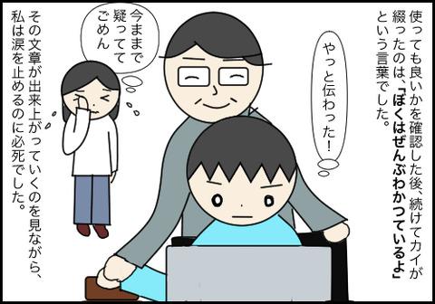 柴田先生18