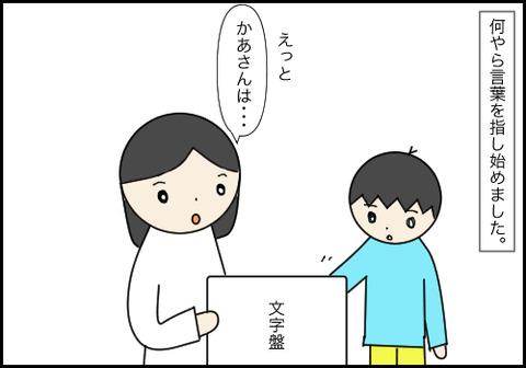 甘い言葉7