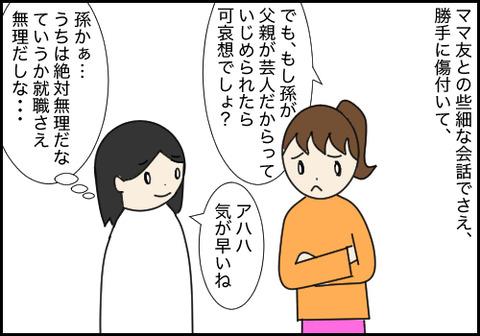 怒りの先1−3