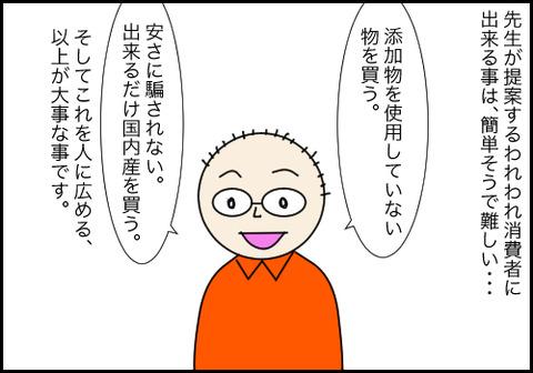食料6−4