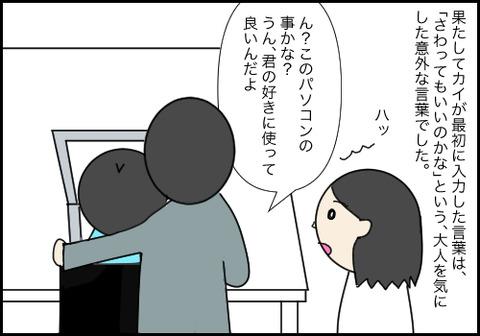柴田先生13