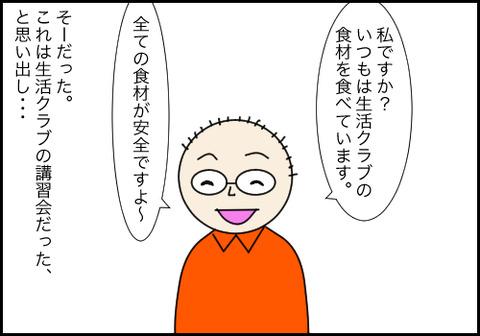 食料6−6