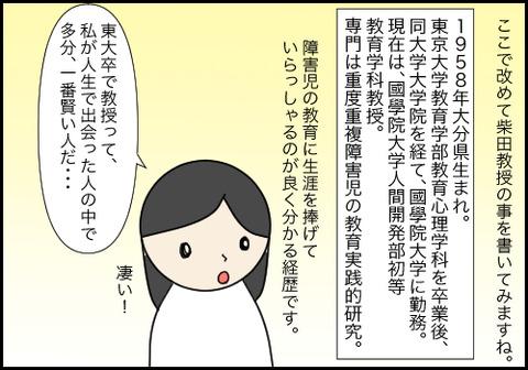 柴田先生5