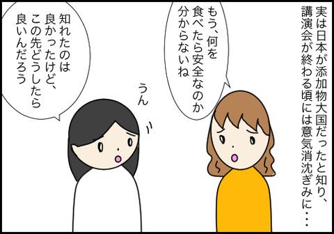 食料6−3