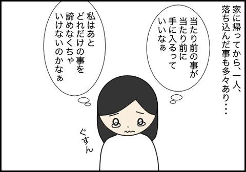怒りの先1−4