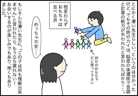 柴田先生3