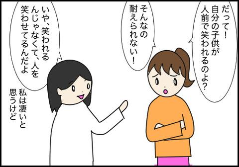 怒りの先1−2