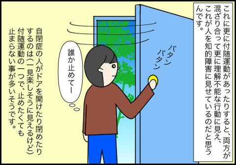 触覚防衛5