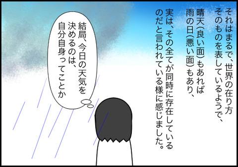 春分2−14