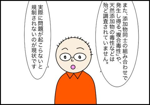 食料6−2