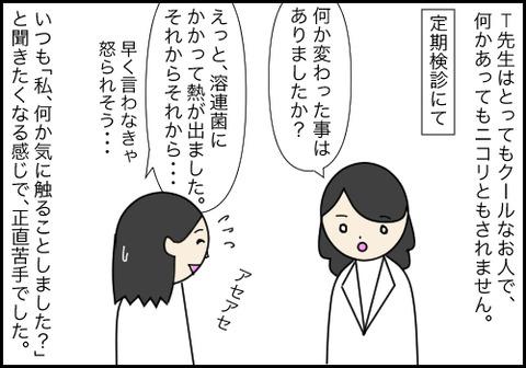 春分2−3