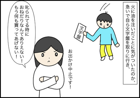 甘い言葉6