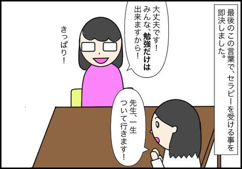 知性5−8