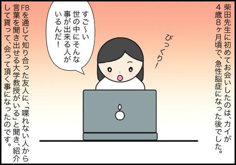 柴田先生1