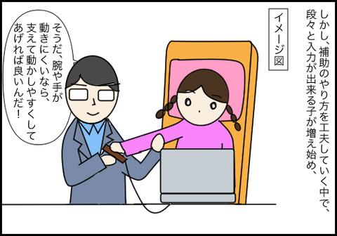 柴田先生21