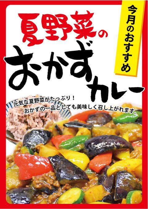 夏野菜のおかずカレー