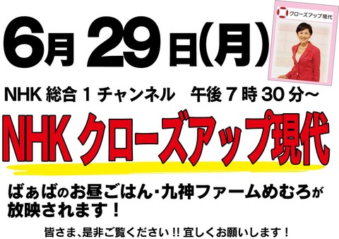NHKクローズアップ現代2