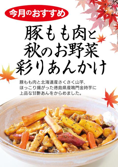 豚もも肉と秋のお野菜彩りあんかけ