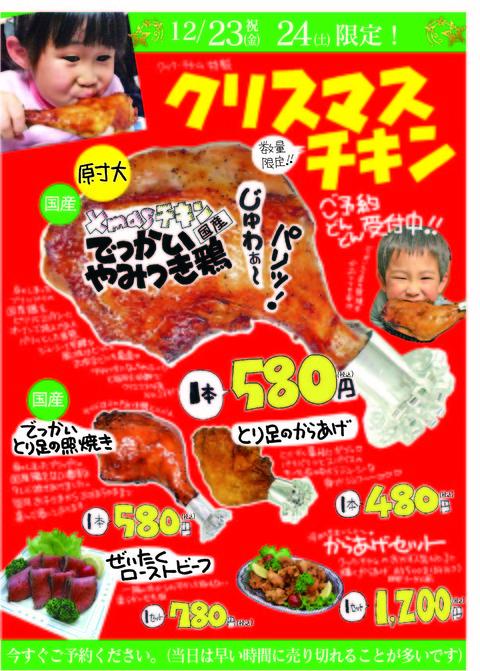 2016Xmasチラシ-表(路面)olA2