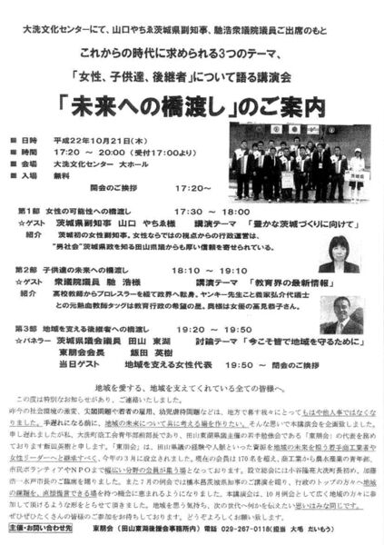 20101017_3
