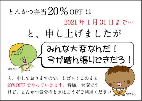 弁当延長告知2