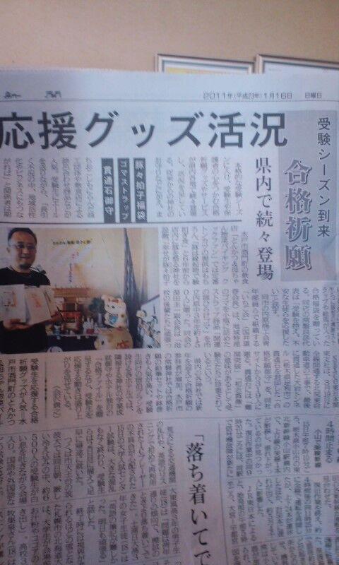 茨城新聞さんありがとう(^O^)本日(1月15日)社会面にて♪