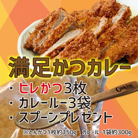 ヒレかつカレー3食セット