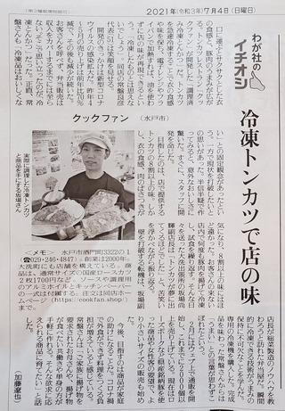 20210704読売新聞茨城県版