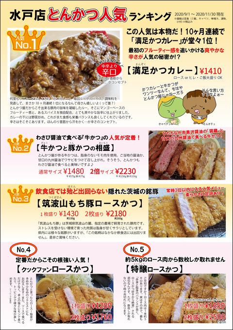 お料理ランキング水戸A4 20200901-1131