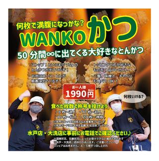 わんこかつチャレンジ正方形値段修正1990円