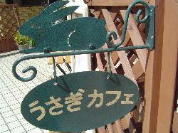 うさぎカフェ看板が増えました〜