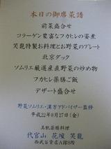 IMG_9437 Web 表示用 (小)